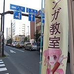 マンガ教室? by fukapon